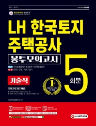 LH 한국토지주택공사 직무능력검사 기술직 NCS+전공 봉투모의고사 5회분(2021)