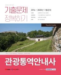 관광통역안내사 기출문제 정복하기(2014~2020년 기출문제)