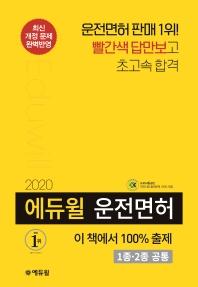 에듀윌 운전면허 1종 2종 공통(2020)(8절)