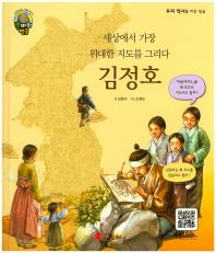 세상에서 가장 위대한 지도를 그리다 김정호