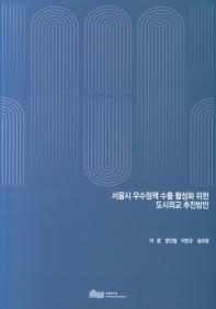 서울시 우수정책 수출 활성화 위한 도시외교 추진방안