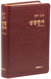 관주노트 성경전서(개역한글판)(자주)(대)(단본)(색인)(PU)(무지퍼)