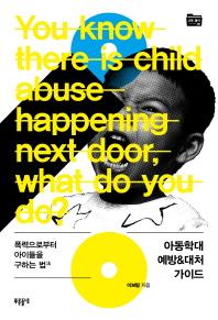 아동학대 예방&대처 가이드