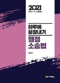행정소송법(2021)