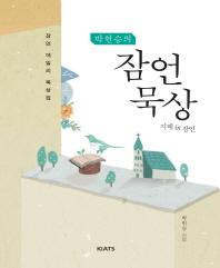 박헌승의 잠언 묵상