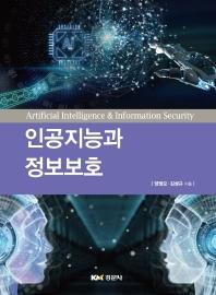 인공지능과 정보보호