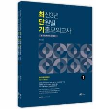 함수민 행정법총론 최신 3년 단원별 기출모의고사 세트(2021)