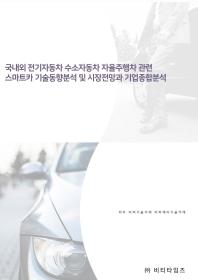 국내외 전기자동차 수소자동차 자율주행차관련 스마트카 기술동향분석 및 시장전망과 기업종합분석