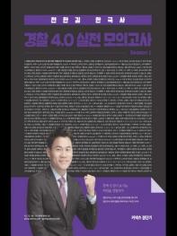 커넥츠 경단기 전한길 한국사 경찰 4.0 실전 모의고사. 1(2020)