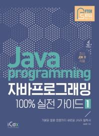 자바 프로그래밍 100% 실전 가이드. 1