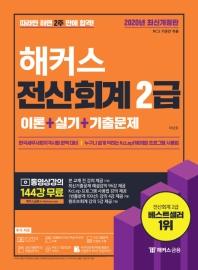 해커스 전산회계 2급 이론+실기+기출문제(2020)