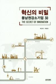 혁신의 비밀
