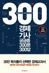 경제기사 궁금증 300문 300답(2015)