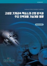 고성장 기계금속 핵심소재 산업 분석과 주요 전략제품 기술개발 동향