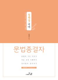 정채영 국어 문법종결자(2019)