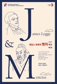 제임스 레게의 맹자 역주. 1(영한대역)