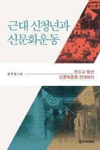 근대 신청년과 신문화운동
