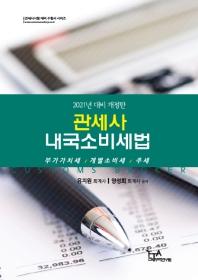 관세사 내국소비세법(2021년 대비)