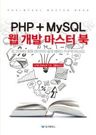 PHP+MySQL 웹 개발 마스터 북