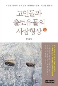 고인돌과 출토유물의 사람형상(상)