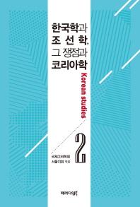 한국학과 조선학, 그 쟁점과 코리아학. 2