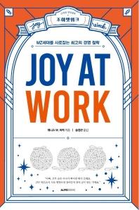 조이앳워크(Joy At Work)