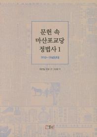 문헌 속 마산포교당 정법사. 1: 1910-1940년대