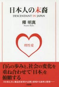日本人の末裔 理性愛