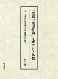 「究竟一乘寶性論」と東アジア佛敎 五-七世紀の如來藏.眞如.種姓說の硏究