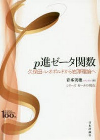 P進ゼ-タ關數 久保田-レオポルドから岩澤理論へ 日本評論社創業100年記念出版