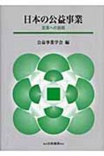 日本の公益事業 變革への挑戰