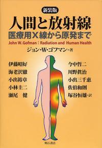 人間と放射線 醫療用X線から原發まで 新裝版