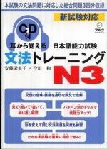 耳から覺える日本語能力試驗文法トレ―ニングN3