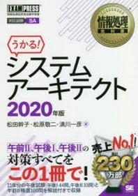 システムア-キテクト 對應試驗SA 2020年版