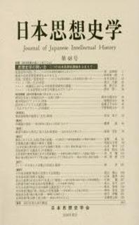 日本思想史學 第48號