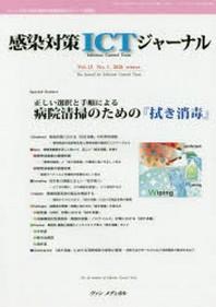 感染對策ICTジャ-ナル チ-ムで取り組む感染對策最前線のサポ-ト情報誌 VOL.15NO.1(2020WINTER)