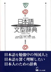敎師と學習者のための日本語文型辭典
