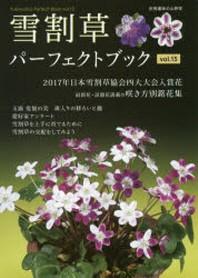 雪割草パ-フェクトブック VOL.15