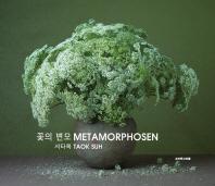 꽃의 변모 Metamorphosen