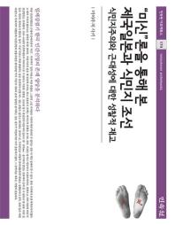 """""""미신""""론을 통해 본 제국일본과 식민지 조선"""