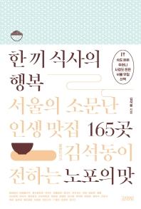 한 끼 식사의 행복: 서울의 소문난 인생 맛집 165곳