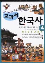 사건과 연표로 보는 만화 교과서 한국사. 4: 조선 사회의 변동부터 대한 제국