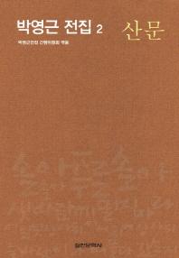 박영근 전집. 2: 산문