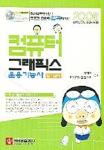 2006 컴퓨터 그래픽스 운용기능사 필시문제