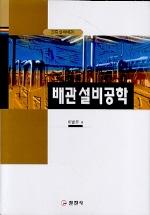 배관설비공학(건축설비배관)(2005)