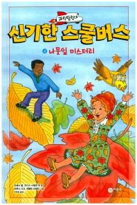 과학탐험대 신기한 스쿨버스. 4: 나뭇잎 미스터리