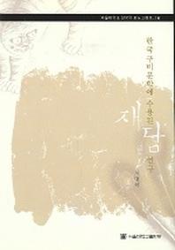 한국구비문학에 수용된 재담연구(서울대학교 한국학 모노그래프 16)