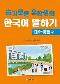 슬기로운 유학생의 한국어 말하기: 대학생활 편