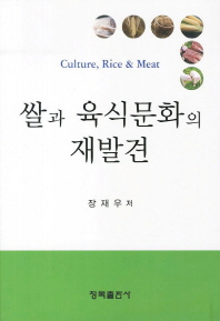 쌀과 육식문화의 재발견
