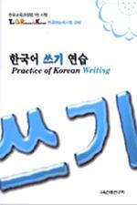 한국어 쓰기 연습